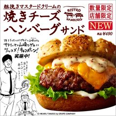 粗挽きマスタードクリームの焼きチーズハンバーグサンド Fast Food Advertising, Food Branding, Poster Design, Rice Dishes, Restaurant Recipes, Food Menu, Food Design, Hamburger, Food Porn