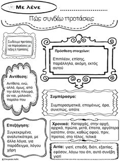 Πώς συνδέω προτάσεις Teaching Writing, Writing Skills, Writing Activities, Teaching Tips, Learn Greek, Classroom Routines, Greek Language, School Worksheets, School Psychology