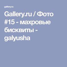 Gallery.ru / Фото #15 - махровые бисквиты - galyusha