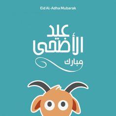 أجمل صور تهنئة عيد الأضحى المبارك 2020 رمزيات خروف العيد بالعربي نتعلم Eid Images Eid Ul Adha Images Eid Ul Adha Messages