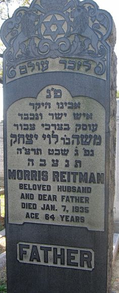 (going) The Extra Yad: Tombstone Tuesday: Morris and Dora Reitman, Montefiore Cemetery, Queens, NY
