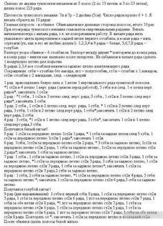 Очень красивый плед в технике тунисского вязания .. Обсуждение на LiveInternet - Российский Сервис Онлайн-Дневников