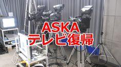 ASKA テレビ復帰