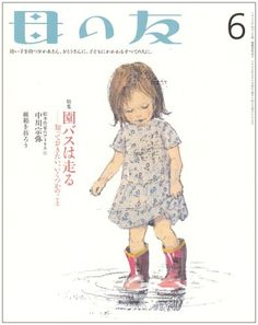 母の友 2008年 06月号 [雑誌] | 本 | Amazon.co.jp