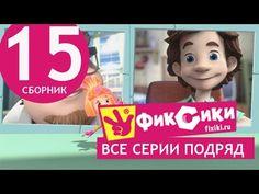 Новые МультФильмы - Мультик Фиксики - Все серии подряд - Сборник 15 (сер...