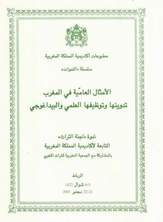 Al-amthal al-'ammiya fi al-maghrib الأمثال العامية في المغرب