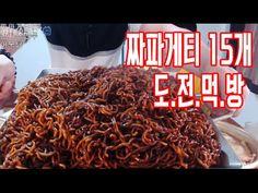 [형제먹방] 짜파게티 15봉지 대용량먹방 ㄷㄷㄷ #먹방  Social eating - YouTube