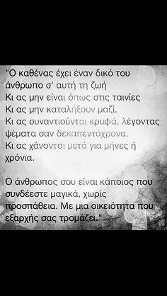 Greek Quotes, Messages, Sayings, Cards, Red, Lyrics, Word Of Wisdom, Maps