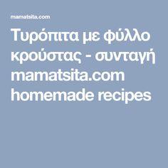 Τυρόπιτα με φύλλο κρούστας - συνταγή mamatsita.com homemade recipes