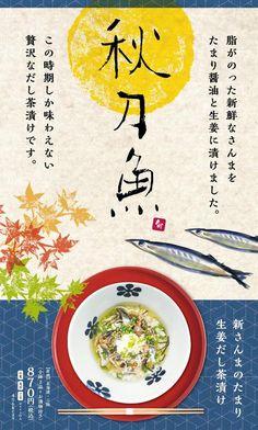 だし茶漬けえん(@dashichaduke_en)さん | Twitter Restaurant Advertising, Restaurant Poster, Advertising Design, Food Menu Design, Food Poster Design, Flyer Design, Dm Poster, Menu Book, Japanese Graphic Design