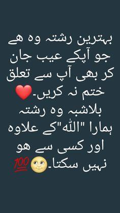 Inspirational Quotes In Urdu, Best Quotes In Urdu, Sufi Quotes, Best Urdu Poetry Images, Urdu Quotes, Islamic Quotes, Positive Quotes, Qoutes, Sufi Poetry