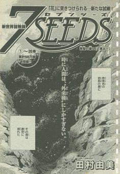 『7SEEDS/啓蟄の章2 -恵み-』田村由美