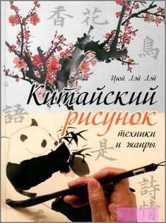 Лэй Лэй Цюй. Китайский рисунок: техники и жанры - Умелые руки, PDF, живопись, искусство, рисование