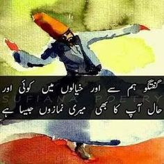 Sufi quotes and sad poetry: Best Sufi Urdu poetry lines Informations About Sufi quotes and sad poetry: Best Sufi Urdu poetry lines Pin You can easily use my Sufi Quotes, Poetry Quotes In Urdu, Best Urdu Poetry Images, Urdu Poetry Romantic, Love Poetry Urdu, Urdu Quotes, Iqbal Poetry In Urdu, Nice Poetry, Poetry Lessons
