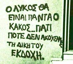 Image in 💙💙💙 collection by Våsílíkí(Våsø)Åndríånøpøŷløŷ 👑 Unique Quotes, Smart Quotes, Badass Quotes, Sad Love Quotes, Inspirational Quotes, Greece Quotes, Relationship Quotes, Life Quotes, Quotes Quotes
