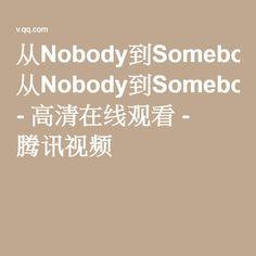 从Nobody到Somebody的全联完整版 - 高清在线观看 - 腾讯视频