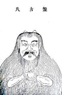 Marie's Pastiche: Chinese Creation Myths: Pan Gu & Nu Wa