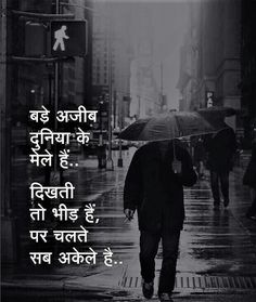 Hindi Quotes Images, Inspirational Quotes In Hindi, Motivational Picture Quotes, Hindi Quotes On Life, Real Life Quotes, Inspiring Quotes, True Quotes, Qoutes, Hindi Good Morning Quotes