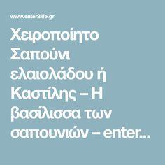 Χειροποίητο Σαπούνι ελαιολάδου ή Καστίλης – Η βασίλισσα των σαπουνιών – enter2life.gr