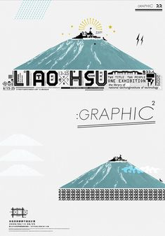 GRAPHIC X GRAPHIC (proposal) | 廖韡