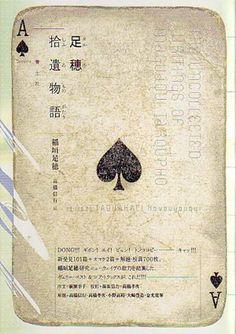 ameticro:    ebisugamo:    恵文社一乗寺店|書籍:足穂拾遺物語 The Uncollected Writings of Inaguaqui Taroupho