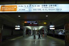 케이세이라인 티켓을 끊고 잇뽀리거쳐 우에노역까지 40분..2450엔