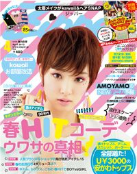 Zipper (Japan Fashion Magazine)  http://ebisu.storenvy.com/