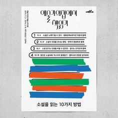 Poster for Artist's House Literary No.2 by studio fnt.
