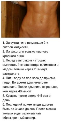 Я делала планку в течение 30 дней, и вот результат Type 2 Diabetes Recipe, Yoga Fitness, Health Fitness, Guter Rat, Lose Weight Quick, Beauty Recipe, Perfect Body, Good To Know, Body Care