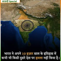 Knowledge about India Gernal Knowledge, General Knowledge Facts, Knowledge Quotes, Some Amazing Facts, Interesting Facts About World, Wow Facts, Weird Facts, Rare Pictures, Beautiful Pictures