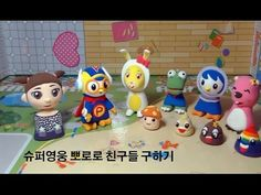 [HD] 슈퍼영웅 뽀로로 친구들 악당으로 구출하기 with Pororo 宝露露,Popolo, Пороро, ポロロ,เกาหลี