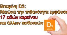 Εναλλακτικές προτάσεις Υγείας ,Διατροφής,Ψυχολογίας και θεραπευτικά βότανα Vitamin D, Greek Recipes, Detox, Cancer, Health Fitness, Advice, Humor, Healthy, Aloe