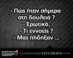 Funny Greek Quotes, Greek Memes, Funny Picture Quotes, Sarcastic Quotes, Funny Photos, Best Quotes, Life Quotes, Funny Statuses, Try Not To Laugh