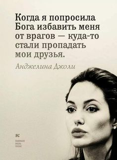Фотография Some Quotes, Best Quotes, Russian Quotes, Meaningful Words, Some Words, Poetry Quotes, Self Development, Decir No, Quotations