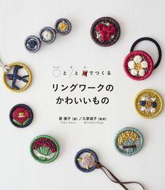 Amazon.co.jp: リングワークのかわいいもの: 原 優子, 久家 道子: 本