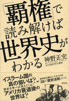 "如果Yomitoke世界歷史了解的""霸道"" 神野雅史 這 購物 亞馬遜 Book Design, Editorial, Arabic Calligraphy, Books, Asian, Profile Pics, Libros, Book, Arabic Calligraphy Art"