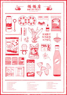 Vintage Graphic Design The 'Mama Shop Project' is a Final Year Degree Project done within the timeframe from late 2014 - mid The objective of this project is to create a socially interactive space for all in a form of… Japanese Graphic Design, Vintage Graphic Design, Graphic Design Posters, Retro Design, Graphic Design Illustration, Graphic Design Inspiration, Menu Design, Layout Design, Branding Design