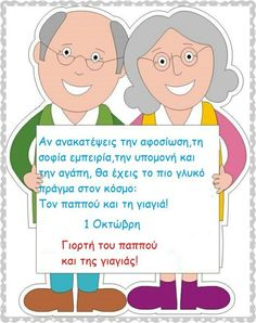 e-lena ...ένα blog για μικρούς και λίγο μεγαλύτερους Preschool Crafts, Crafts For Kids, Grandparents Day Crafts, Paper Bag Crafts, Grandma And Grandpa, Autumn Crafts, Baby Quotes, Autumn Activities, Happy Kids