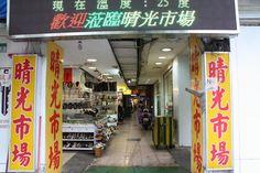 【台湾・圓山】世界有数のホテル「グランドホテル」から行ける圓山周辺の人気観光地5選 - トラベルブック