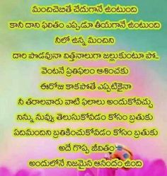 Morning Greeting, Telugu, Relationship Quotes, Best Quotes, Qoutes, Psychology, Best Quotes Ever, Quotations, Quotes