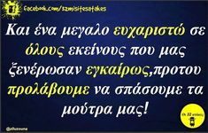 Stupid Funny Memes, Funny Quotes, Greek Quotes, Beautiful Words, Laugh Out Loud, Random Stuff, Jokes, Lol, Diet