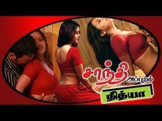 DownLoad Shanthi Appuram Nithya | Tamil Hot Movie-A | Shanthi appuram nithya 1|Tamil Glamour tamil hot movie Videos For Free :: wapdamo.com