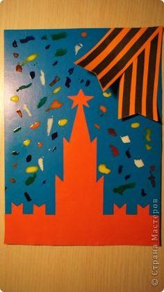 "Открытка ""День победы"" Paper Flowers Craft, Flower Crafts, Weird Art, Handicraft, Fathers Day, Cards, Natal, Party, Basteln"