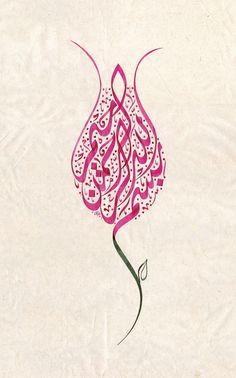 Bism'Allah Alrahman Al'rahim in a rose (بسم الله الرحمن الرحيم)