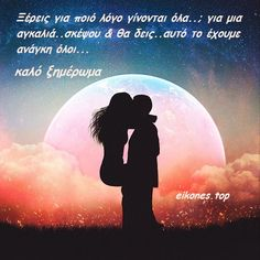 Karate, Good Night, Love Quotes, Feelings, Nighty Night, Qoutes Of Love, Quotes Love, Quotes About Love, Love Crush Quotes