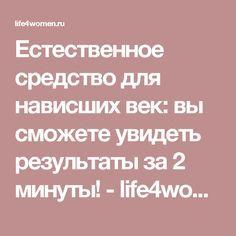 Естественное средство для нависших век: вы сможете увидеть результаты за 2 минуты! - life4women.ru