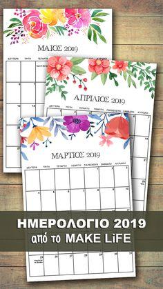 Ημερολόγιο 2019 για εκτύπωση. Δωρεάν PDF ανά μήνα