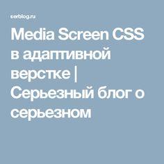 Media Screen CSS в адаптивной верстке | Серьезный блог о серьезном