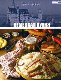Кухни народов мира том 17 немецкая кухня 2011