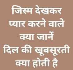 Love Quotes In Hindi, New Market, Insight, Marketing